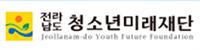 전라남도청소년미래재단