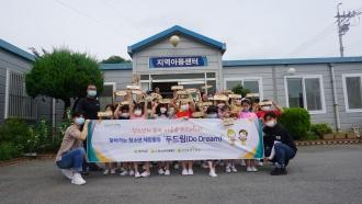 2020년 지역사회공헌활동 두드림(Do Dream)! 활동사진