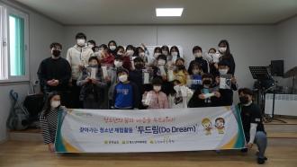 2020년 지역사회공헌활동 두드림(Do Dream) 활동사진